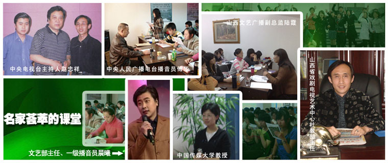 山西(太原)播音主持千亿体育-山西省戏剧电视千赢app 客户端下载中心社教部